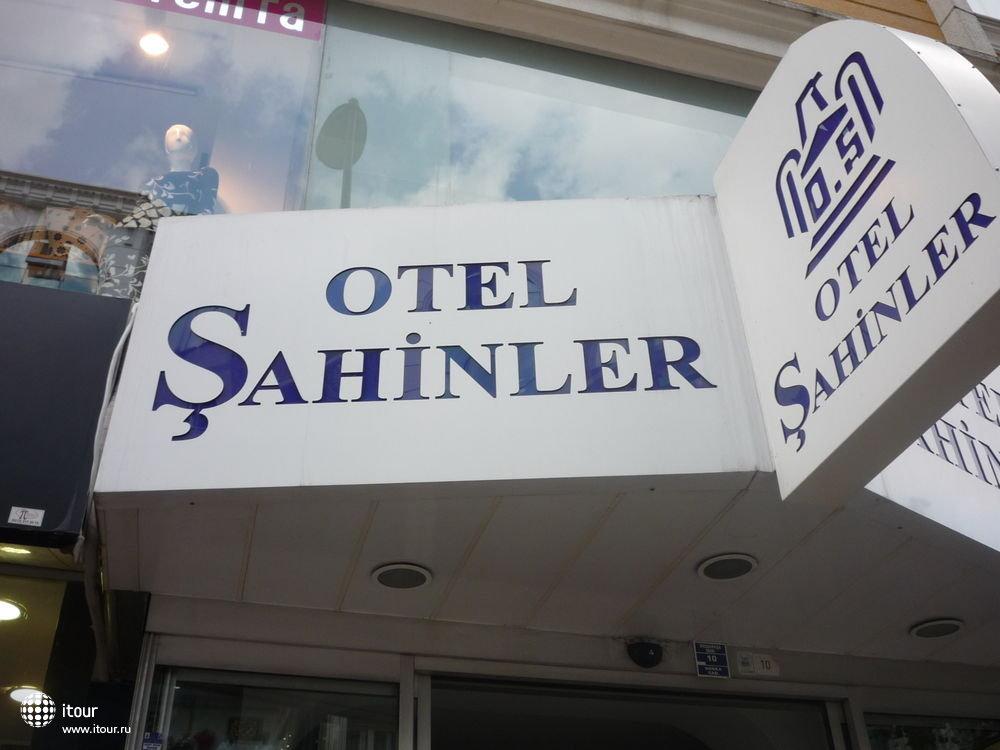 SAHINLER, Турция