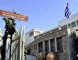 Археологический Музей Керкиры