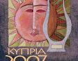 Международный фестиваль KYPRIA