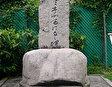 Японские могилы