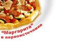 Пиццерия «Da Michele»