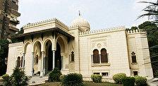 Музей исламской керамики