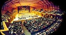 Афинский Концертный зал или