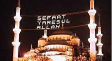 Начало мусульманского поста (Священного месяца Рамазан)