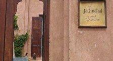 Ресторан Le Palais Jad Mahal