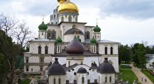 Воскресенский ставропигальный Ново-Иерусалимский мужской монастырь
