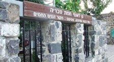 Национальный Парк Хамат Тверия