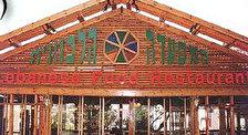 Ливанский ресторан в Абу-Гош