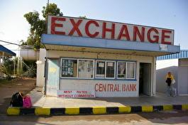 Центральный банк Иордании на границе)