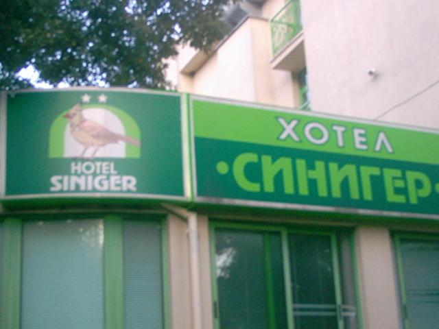 SINIGER, Болгария
