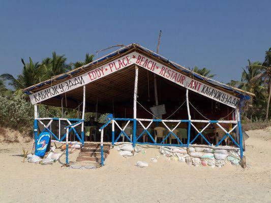 Varga Beach - Кабачок