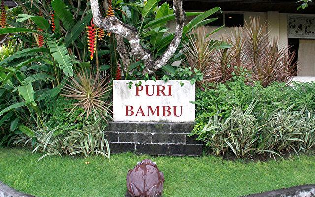 Puri Bambu 7