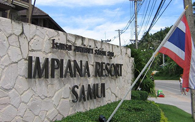 Impiana Resort Chaweng Noi 1