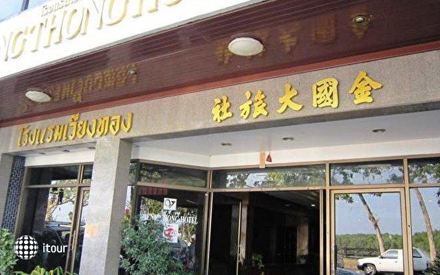 Vieng Thong Hotel 1