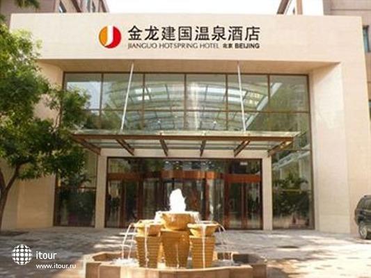 Jianguo Hotspring Hotel Beijing 1