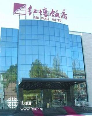 Redwall Hotel Beijing 9