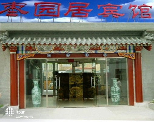 Hutong Inn Zaoyuanju 1