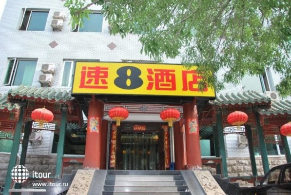 Super 8 Hotel Beijing Jin Bao Jie 1