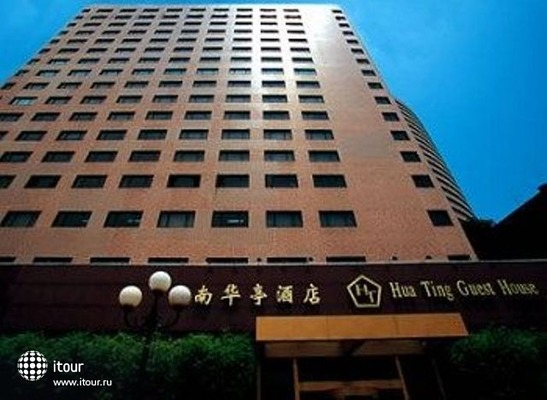 Hua Ting Guest House 1