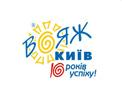VOYAGE - KIEV